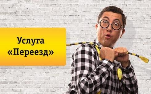 "Beeline Казахстан заявляет о запуске сервиса ""Переезд"" для абонен..."